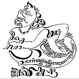 Belajar Aksara Jawa (10)