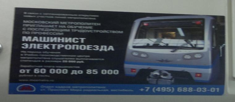 Angkutan Masal Kereta Bawah Tanah