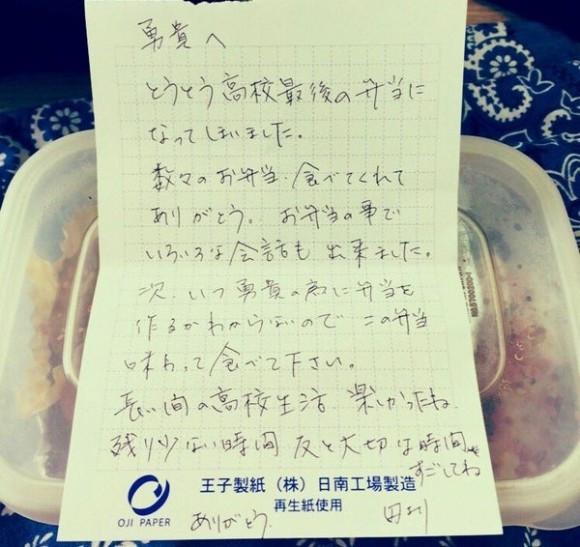Kisah Obento Terakhir Yuki (Kapan Orang Jepang Harus Mulai Mandiri?)