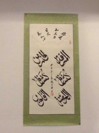 Hidup Harus Bermakna Huruf Abjad Kaligrafi Arab