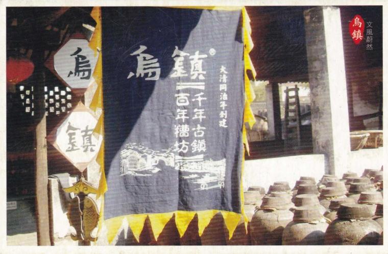 Wuzhen, Venesia di Negeri Tirai Bambu