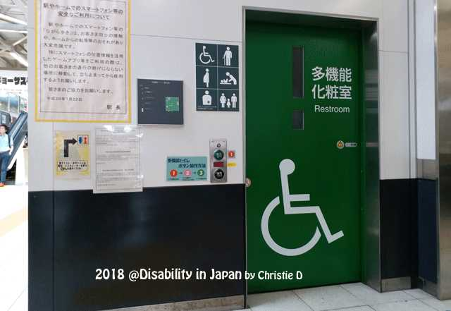 Toilet Disabilitas di Jepang Memang Terdepan!