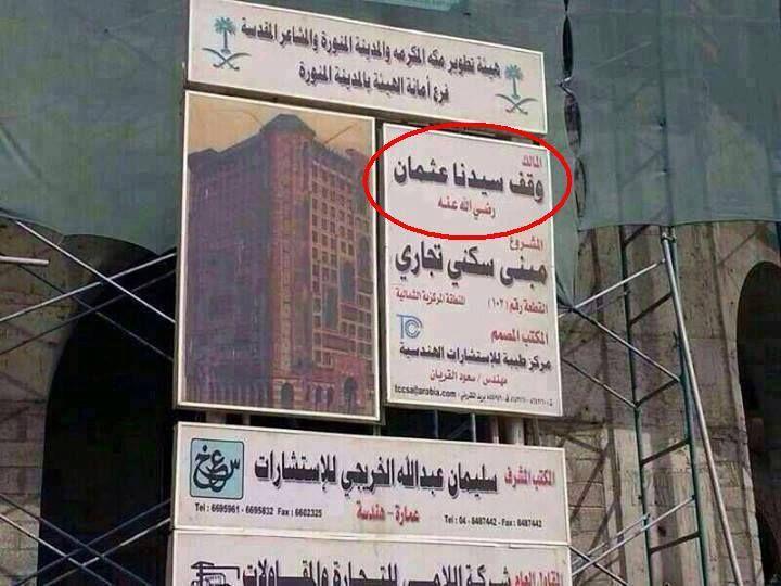 "Kisah ""Rekening Abadi Berusia 1400 Tahun"" Milik Khalifah Utsman"
