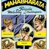 Komik Wayang, Buku Kesayanganku