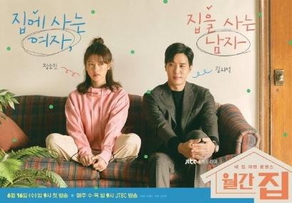 "Alasan Mengapa Drama ""Monthly House"" Wajib Masuk Daftar List Drama yang Harus Ditonton"