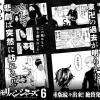 """Tokyo Revengers Episode 15 """"Once Open A Time"""""""