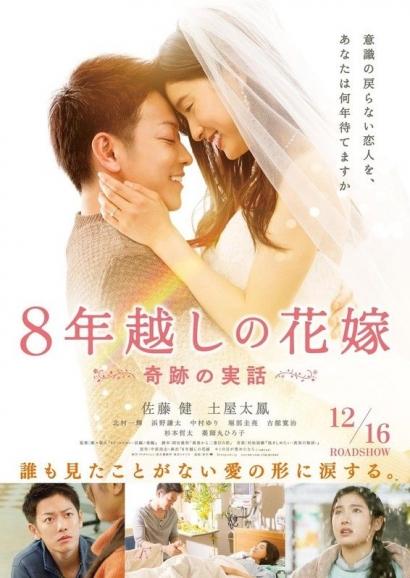 """The 8-Year Engagement"", Melepaskan Itu Juga Cinta"