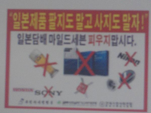 Aksi Boikot Produk Jepang di Korea, Ihhhh Bikin Rugi Pedagang