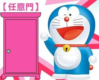 Pintu Ajaib Doraemon